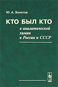 Кто был кто в аналитической химии в России и СССР, Ю. А. Золотов