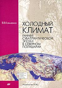 Холодный климат ранней субатлантической эпохи в Северном полушарии, В. В. Клименко