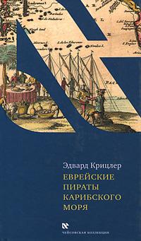 Еврейские пираты Карибского моря, Эдвард Крицлер