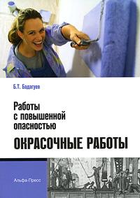 Работы с повышенной опасностью. Окрасочные работы, Б. Т. Бадагуев