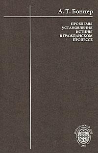 Проблемы установления истины в гражданском процессе, А. Т. Боннер