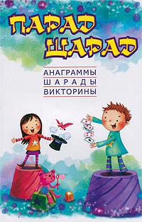 Парад шарад. Анаграммы, шарады, викторины, И. А. Яворовская