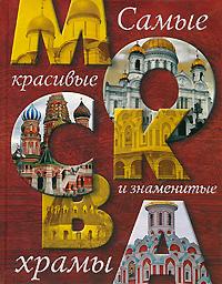 Москва. Самые красивые и знаменитые храмы, Надежда Ионина