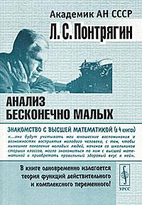 Анализ бесконечно малых, Л. С. Понтрягин