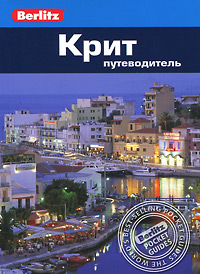 Крит. Путеводитель, Линдсей Беннет