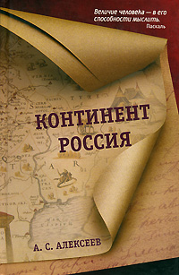 Континент Россия, А. С. Алексеев