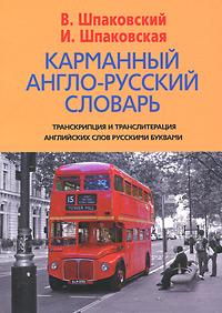 Карманный англо-русский словарь, В. Шпаковский, И. Шпаковская