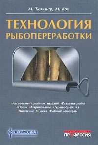 Технология рыбопереработки, М. Тюльзнер, М. Кох