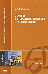 Основы автоматизированного проектирования, Е. М. Кудрявцев