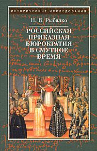 Российская приказная бюрократия в Смутное время, Н. В. Рыбалко