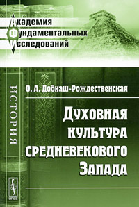 Духовная культура средневекового Запада, О. А. Добиаш-Рождественская