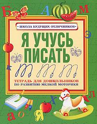 Я учусь писать. Тетрадь для дошкольников по развитию мелкой моторики, Н. Н. Нянковская