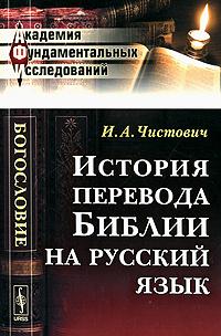 История перевода Библии на русский язык, И. А. Чистович