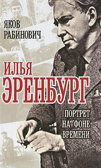 Илья Эренбург. Портрет на фоне времени, Яков Рабинович