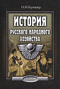 История русского народного хозяйства, И. М. Кулишер