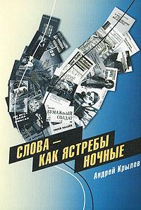 Слова - как ястребы ночные, Андрей Крылов