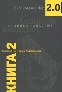 Хищники нападают, Анатолий Гин, Ирина Андржеевская