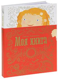 Моя книга, Гайда Лагздынь
