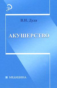 Акушерство, В. И. Дуда