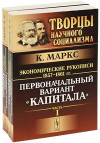 """Экономические рукописи 1857-1861 гг. Первоначальный вариант """"Капитала"""" (комплект из 2 книг), К. Маркс"""