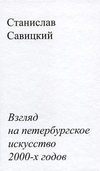 Взгляд на петербургское искусство 2000-х годов, Станислав Савицкий