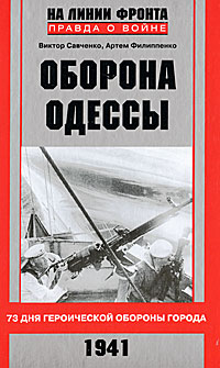 Оборона Одессы, Виктор Савченко, Артем Филиппенко