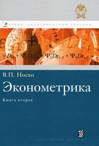 Эконометрика. Книга 2. Части 3 и 4, В. П. Носко