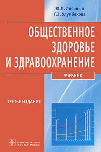 Общественное здоровье и здравоохранение, Ю. П. Лисицын, Г. Э. Улумбекова