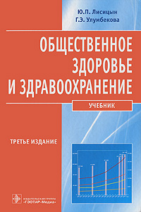 Общественное здоровье и здравоохранение Уцененный товар (№1), Ю. П. Лисицын, Г. Э. Улумбекова