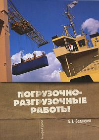 Погрузочно-разгрузочные работы, Б. Т. Бадагуев