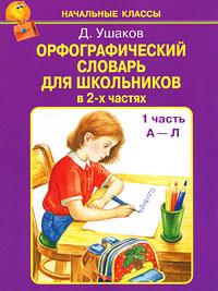 Орфографический словарь для школьников. В 2 частях. Часть 1 (А-Л), Д. Ушаков