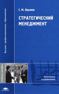 Стратегический менеджмент, С. М. Крымов