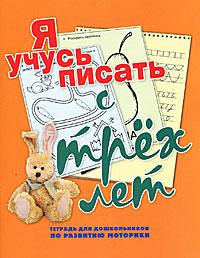 Я учусь писать с трех лет. Тетрадь для дошкольников по развитию моторики, Н. Н. Нянковская