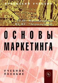 Основы маркетинга, Л. В. Кузнецова, Ю. Ю. Черкасова