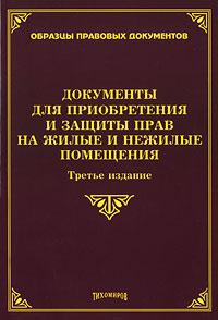 Документы для приобретения и защиты прав на жилые и нежилые помещения, М. Ю. Тихомиров