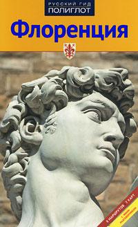 Флоренция. Путеводитель, Моника Пельц