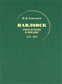 Павловск. Очерк истории и описание. 1777-1877, М. И. Семевский
