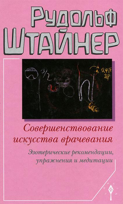 Совершенствование искусства врачевания, Рудольф Штайнер