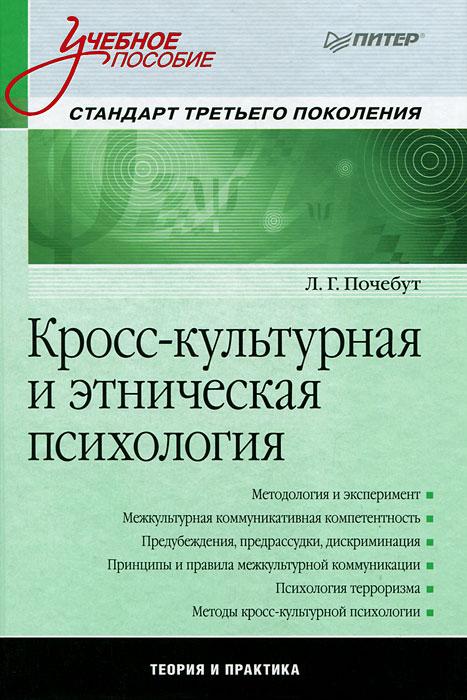 Кросс-культурная и этническая психология, Л.Г. Почебут
