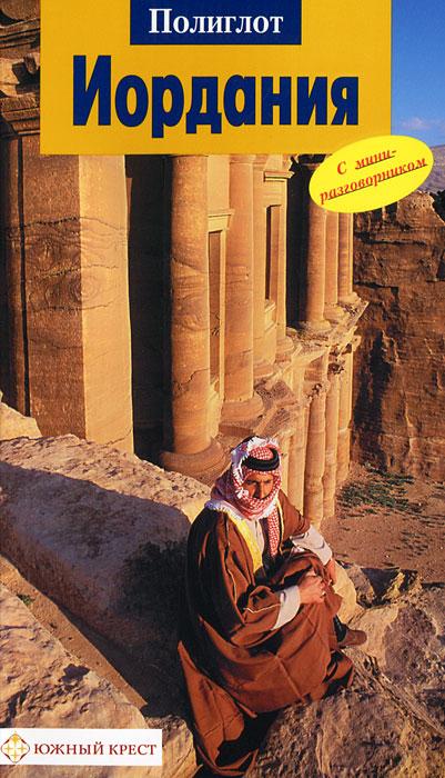 Иордания. Путеводитель с мини-разговорником, Джульетта Баумс, Вальтер М. Вайс