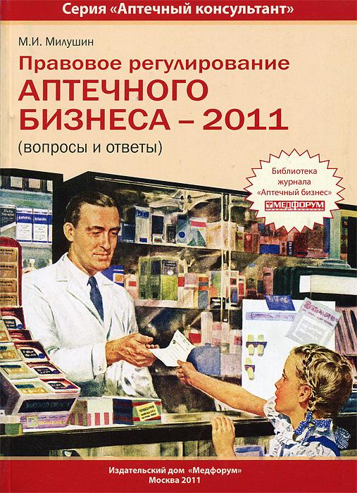 Правовое регулирование аптечного бизнеса - 2011, М. И. Милушин