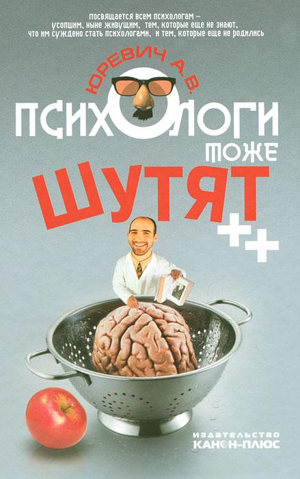 Психологи тоже шутят ++, А. В. Юревич