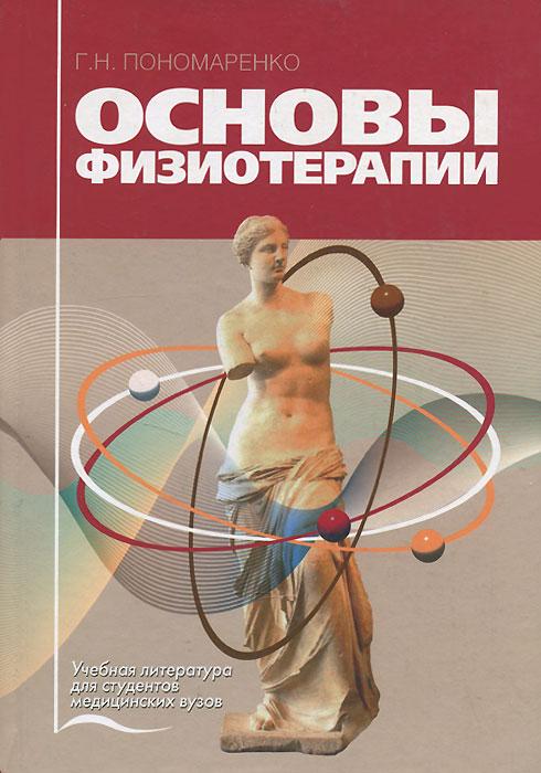 Основы физиотерапии, Г. Н. Пономаренко