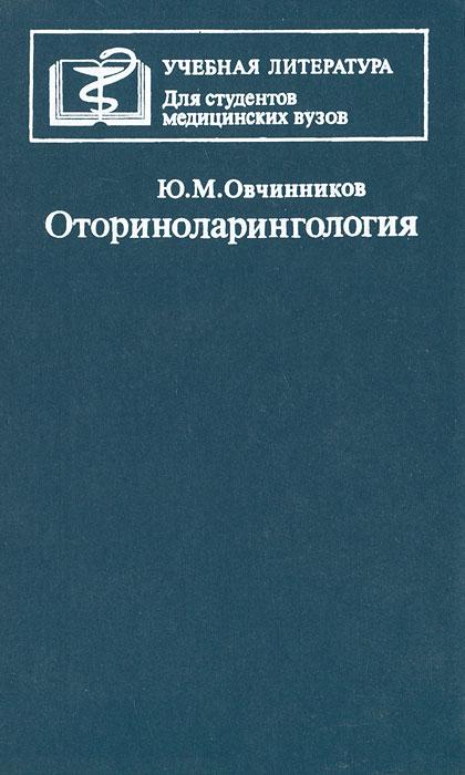Оториноларингология, Ю. М. Овчинников