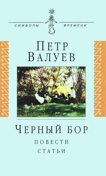 Черный бор, Петр Валуев