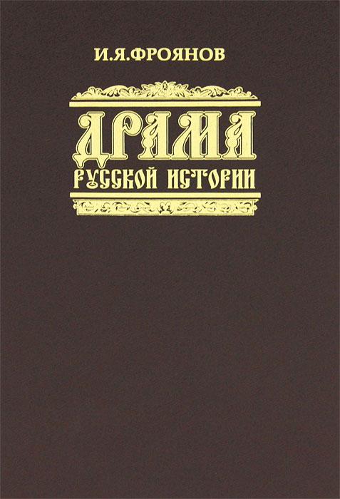 Драма русской истории, И. Я. Фроянов