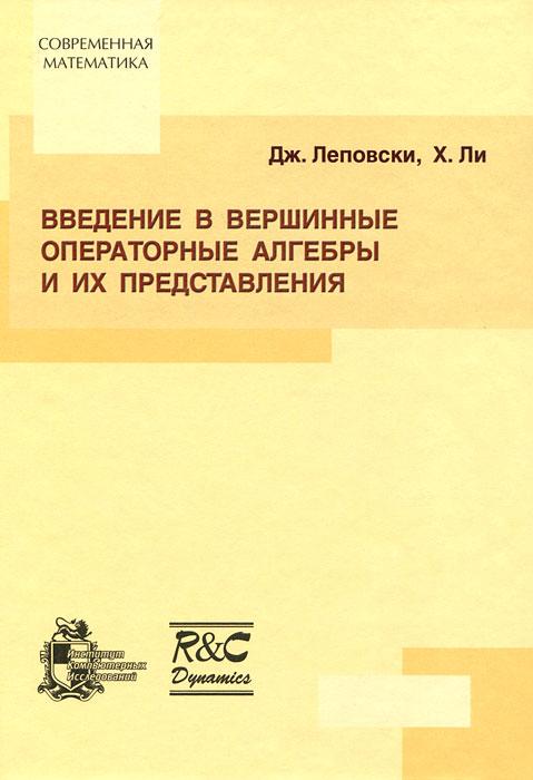 Введение в вершинные операторные алгебры и их представления, Дж. Леповски, Х. Ли