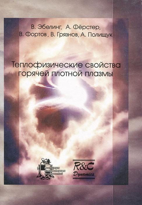 Теплофизические свойства горячей плотной плазмы, В. Эбелинг, А. Ферстер, В. Фортов, В. Грязнов, А. Полищук