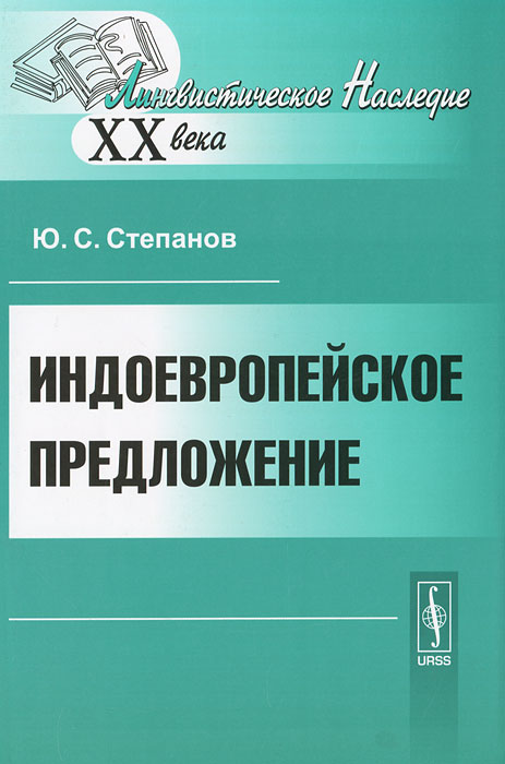 Индоевропейское предложение, Ю. С. Степанов