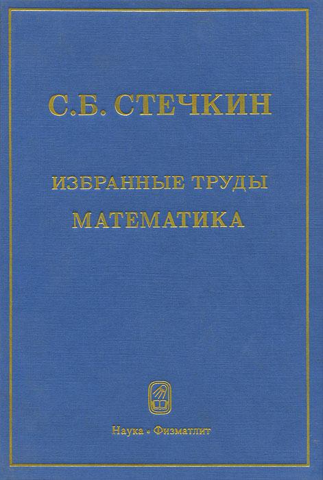 С. Б. Стечкин. Избранные труды. Математика, С. Б. Стечкин